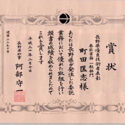 長野県優良技術者表彰を受賞しました。