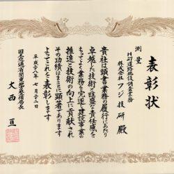 関東地方整備局長より優良業務及び優良技術者の表彰をされました。
