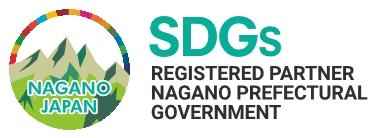 「長野県SDGs推進企業」 に登録されました