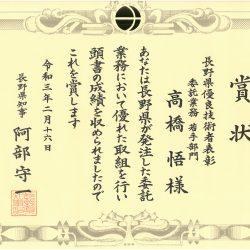 長野県優良技術者表彰(若手部門)を受賞しました。